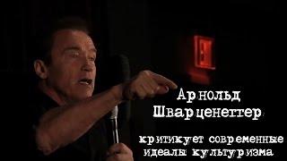 Арнольд Шварценеггер критикует современные идеалы культуризма (RUS)