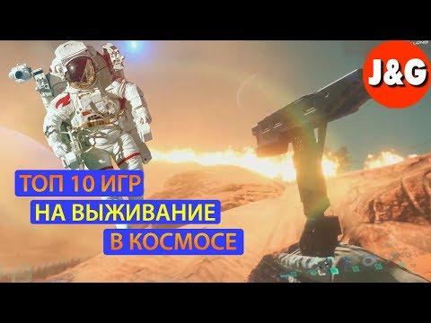 Топ 10 игр на выживание в космосе