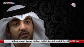 اعترافات ضابط  قطري.. قناة أبوظبي تكشف المستور
