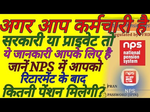 आपको NPS से रिटारमेंट के बाद कितनी पेंशन मिलेगी।आप खुद आसानी से पेंशन कैलकुलेट कर सकते है।RK।राज।Raa