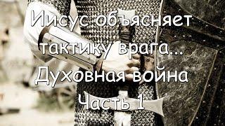 Иисус объясняет тактику врага... Духовная война Часть 1