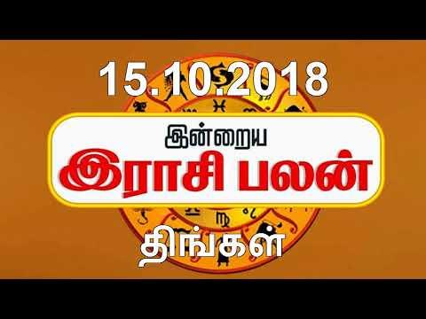 15.10.2018 - இன்றைய ராசி பலன் | Indraya Rasi Palan - Rasi Palan