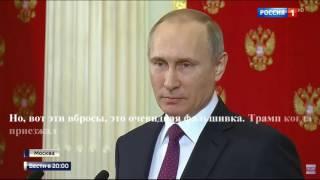 Путин о связях Трампа с ПРОСТИТУТКАМИ!!!!! ШОК!!!!