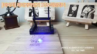 [큐비오] 레이저각인기 나왕나무에 BTS 각인하기-큐비…