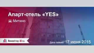 Апарт-отель «YES»(Подробно о Апарт-отель «YES» читайте на сайте Novostroy-M.ru: ..., 2015-10-14T10:21:09.000Z)