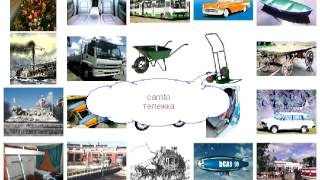 Урок 313 транспорт