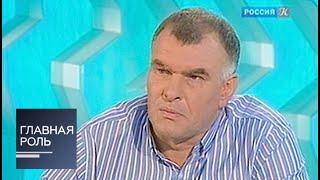 Главная роль. Сергей Мирошниченко