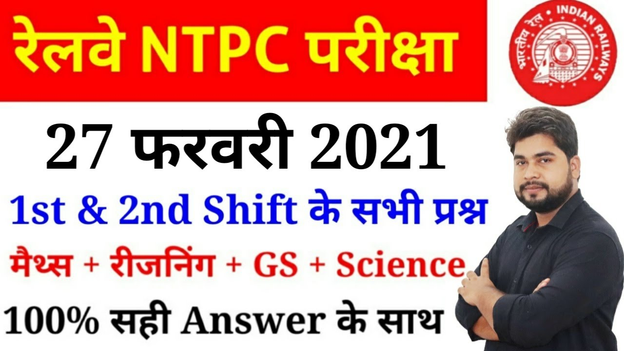Railway Ntpc 27 February1st & 2nd Shift PaperAnalysis in hindi//Rrb Ntpc Ask Questions inhindi