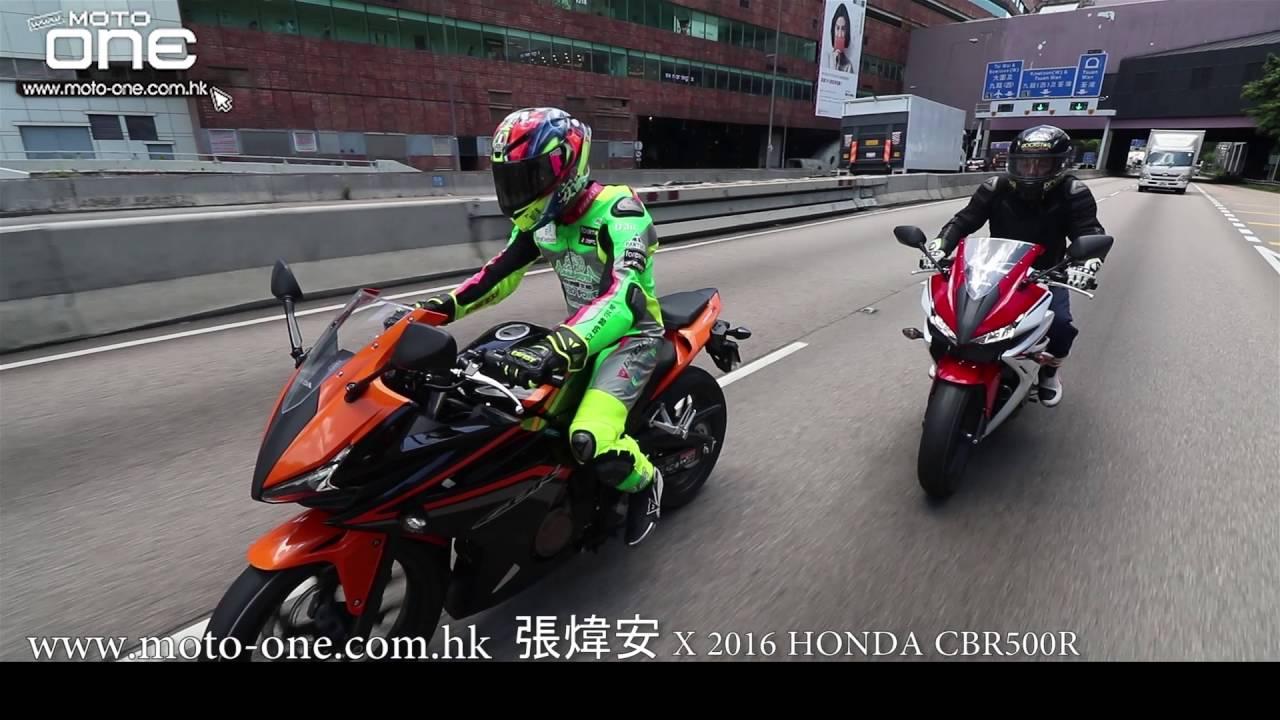 2016 HONDA CBR500R X 張煒安試駕 - YouTube