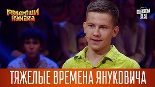 Тяжелые времена Януковича | Рассмеши Комика 14 сезон