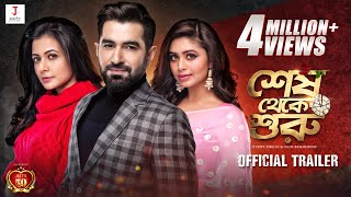 Download Video OFFICIAL TRAILER | SHESH THEKE SHURU | JEET | KOEL | RITABHARI | RAJ CHAKRABORTY | ARKO | TRIDHA | MP3 3GP MP4