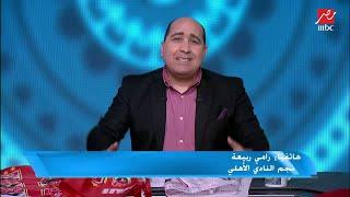 مواجهة ساخنة لأول مرة بين رضا عبدالعال ومروان محسن