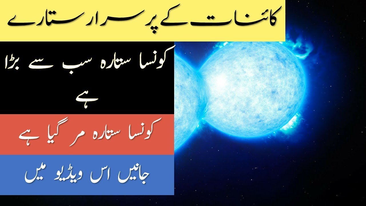 836d4c6e7c Mysterious Stars in the Universe in Urdu & Hindi | Stars Documentary,  Information & Facts
