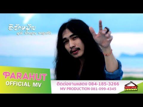 อิรักหม้าย  -วุฒิ ป่าบอน [Official MV]