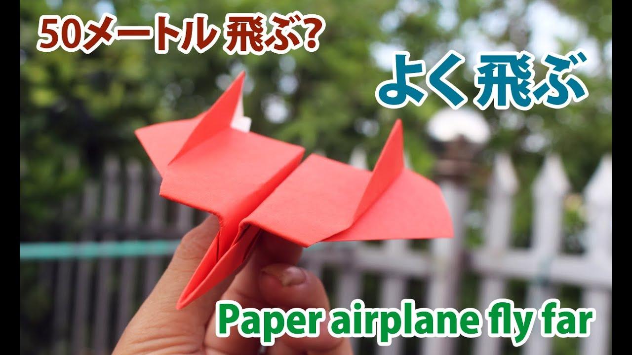 飛ぶ 紙 飛行機 の 作り方