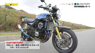 K-FACTORY Z900RS special