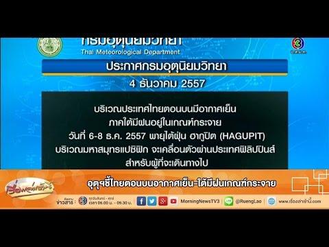 เรื่องเล่าเช้านี้ อุตุฯชี้ไทยตอนบนอากาศเย็น-ใต้มีฝนเกณฑ์กระจาย (04 ธ.ค.57)