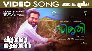 Chillayile Video Song | Vikruthi | Suraj | Soubin | Emcy Joseph | Bijibal | Harishankar