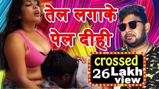Bhojpuri Hot Songs 2017 # तेल लगाके पेल दिही # Tel Laga Ke Pel Dihi # Bhojpuri Dj