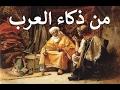 من نوادر العرب: كلثوم بن الاغر مع الحجاج بن يوسف