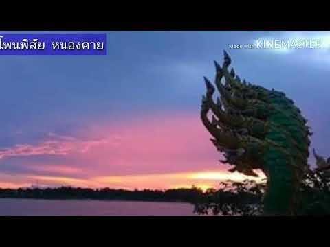 ท้องฟ้าหนองคาย/ขอนแก่น/เกาะสมุย/12/06/2020