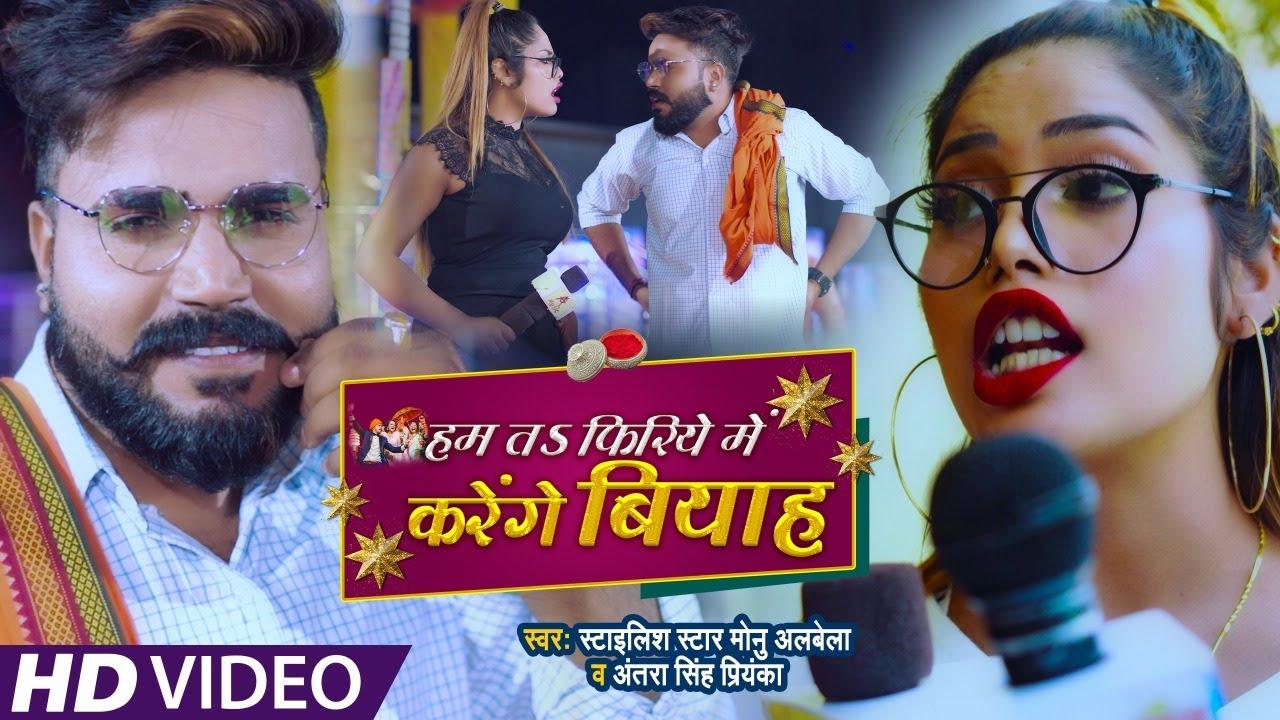 #Funny Song | #Monu Albela | हम तS फिरिये में करेंगे बियाह | #Antra Singh Priyanka | New Song 2021