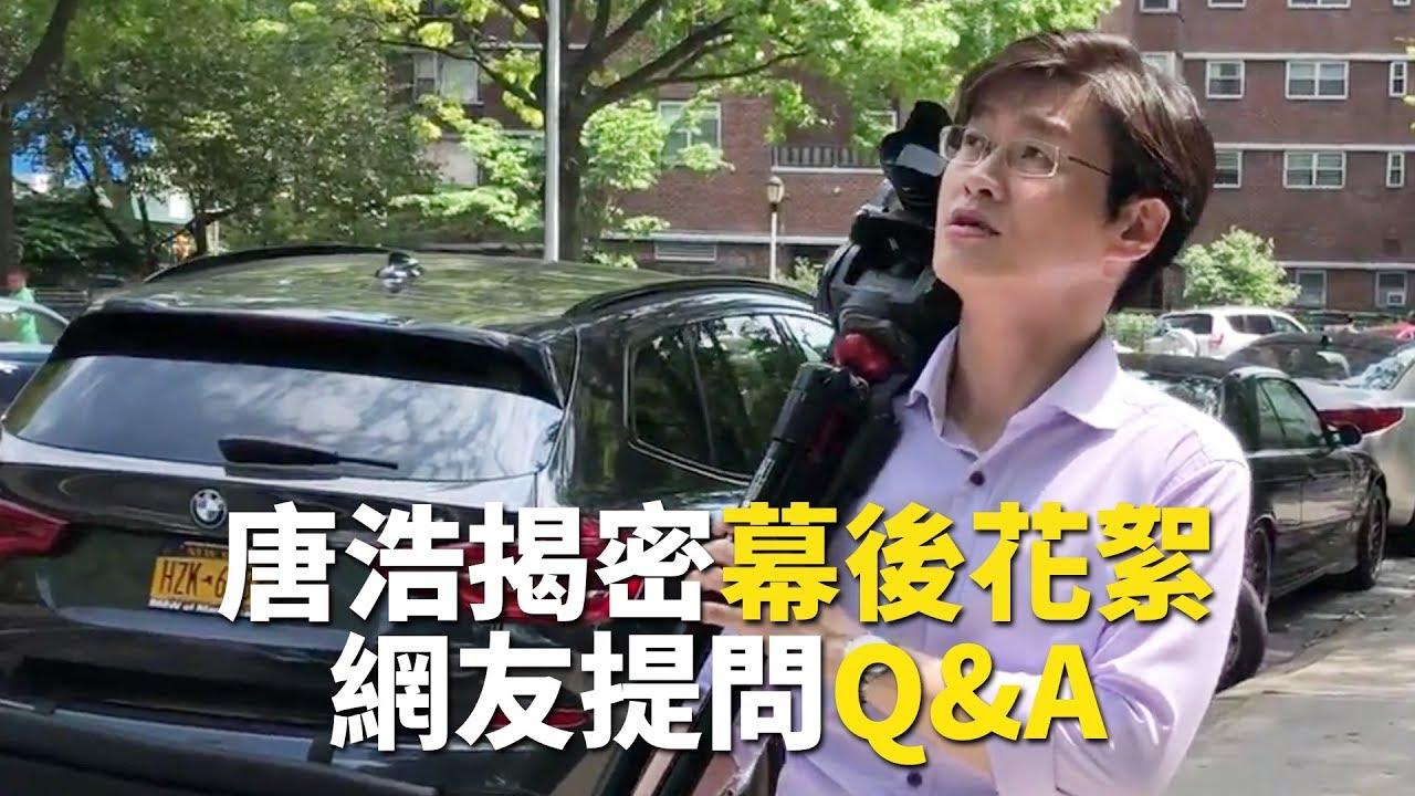 【答覆網友Q&A】唐浩是誰?《世界的十字路口》如何誕生?|世界的十字路口 唐浩 - YouTube