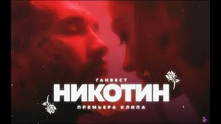 Ганвест - Никотин (Премьера клипа, 2018)