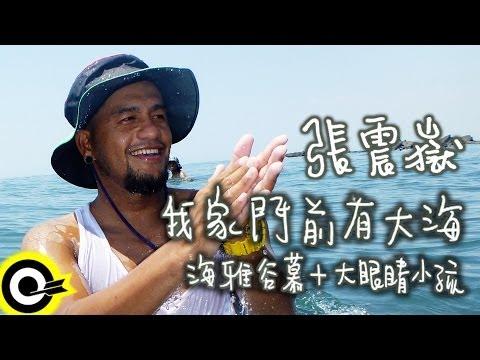 張震嶽 A-Yue【我家門前有大海 / 海雅谷慕+大眼睛小孩】Official Music Video HD