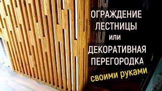 Лестничные ограждения / Декоративная перегородка / Перегородка из дерева на Гвоздь