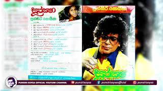 03 Mal Mal (මල් මල්) Bam Bam Phatak Bam Bam - Suraksha | Suraksha Album | Punsiri Soysa