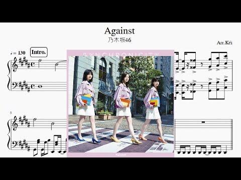 乃木坂46『Against』 ピアノアレンジ
