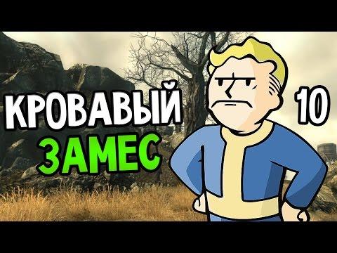 Fallout 3 Прохождение На Русском #10 — КРОВАВЫЙ ЗАМЕС