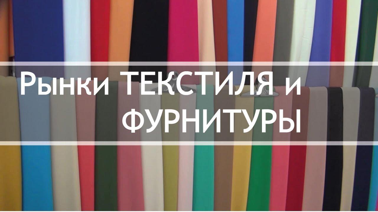 Рынки текстиля и фурнитуры - YouTube