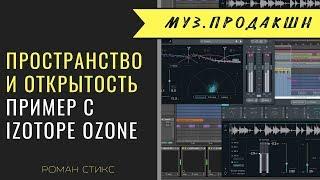 Пространство и открытость в треке. Пример использования Izotope Ozone.