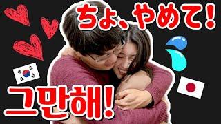 SUB)【한일커플】일본여친이 한국남친을 만나고 겪은 문…