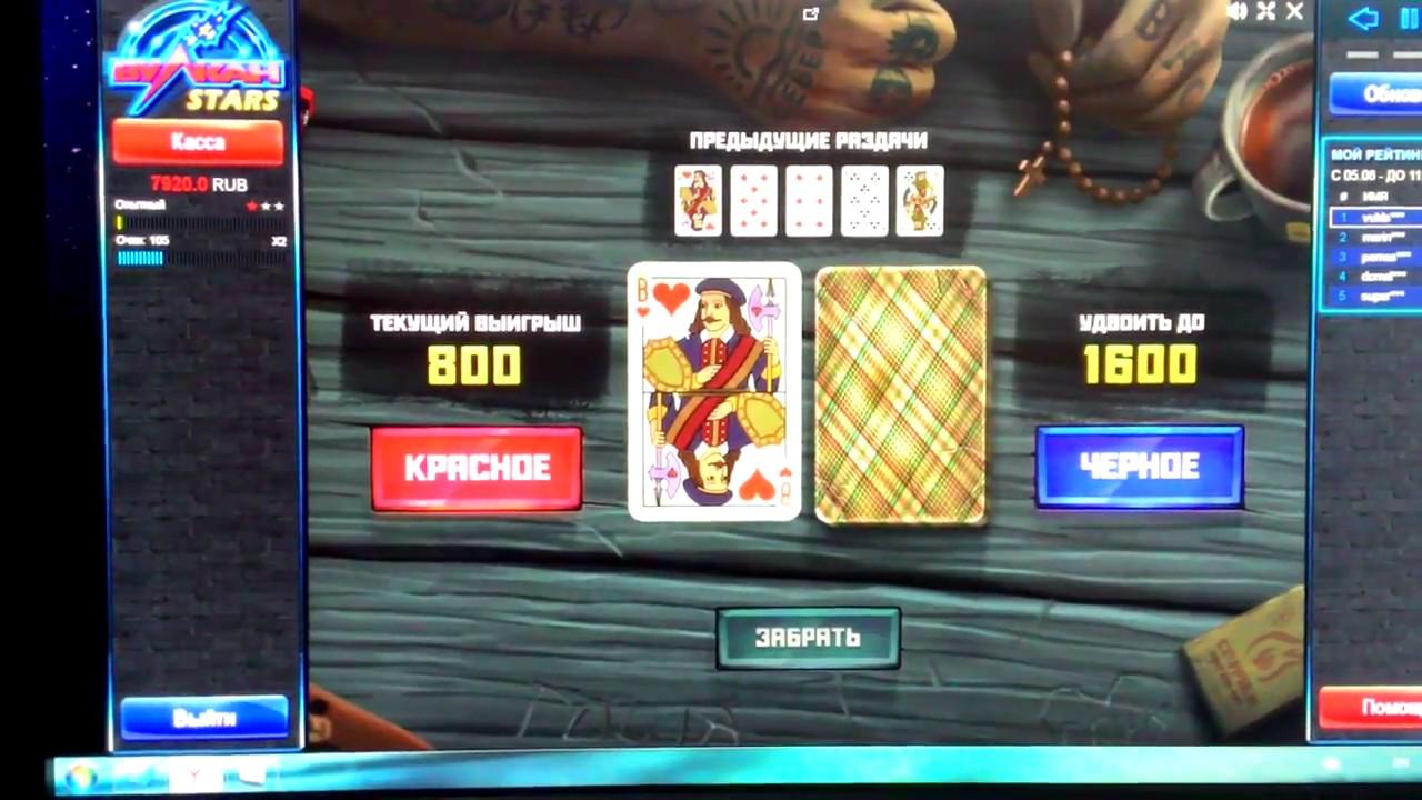 тюряга вулкан казино