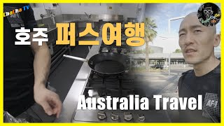 [호주퍼스여행][Australia perth travel]ChaChaTV-차차TV