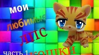 Мои любимые Лпс часть 1 кошки ( стоячки)