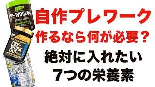 【筋トレ】自作プレワークアウト!!作るなら何を入れる?!