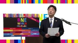 第28回 ワンワールドフェスティバル ON LINE WEEK オンラインオープニング