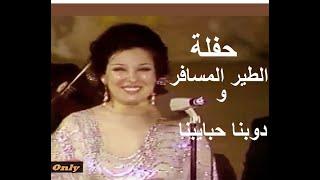 نجاة الصغيرة  تغني الطير المسافر و دوبنا ياحبايبنا  في حفلة تونس الجميلة - سنة ١٩٧٦