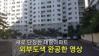● 새로 단장한 대림아파트 영상/110동 대표