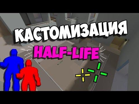 Кастомизация Half-Life