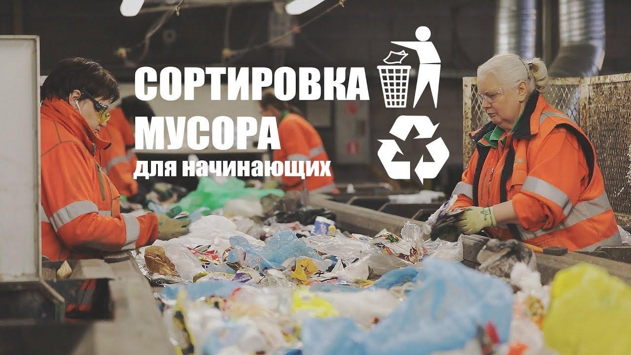 Сортировка мусора в Эстонии. Для начинающих.