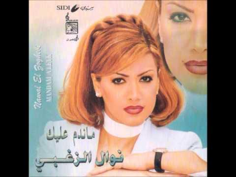 نوال الزغبي - ماندم عليك / Nawal Al Zoghbi - Mandam Alek