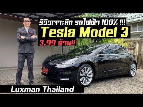 รีวิวTesla model 3 รถพลังไฟฟ้า 100% ที่มีผู้คนต้องการเป็นเจ้าของมากที่สุดของโลก!!!