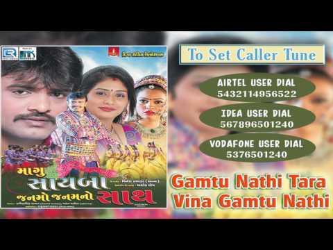 Gamtu Nathi Tara Vina Gamtu Nathi (Full SONG) |...