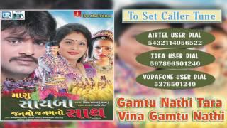 gamtu nathi tara vina gamtu nathi full song rakesh barotharini ahir new gujarati movie song