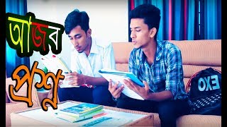 ছাত্র শিক্ষক যুদ্ধ || বাংলা মজার ভিডিও | Teacher Student War | New Bangla Funny video|| MojaMasti